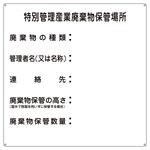 産業廃棄物標識 600mm角×0.6mm 表記:特別管理産業廃棄物保管場所 (075003)