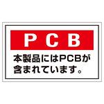 PCB廃棄物標識 60×100mm ステッカータイプ 5枚入 (076002)