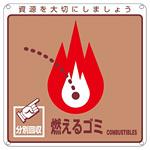 一般廃棄物分別標識 200mm角×1mm 表記:燃えるゴミ (078100)