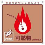 一般廃棄物分別標識 200mm角×1mm 表記:可燃物 (078101)