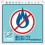 一般廃棄物分別標識 200mm角×1mm 表記:燃えないゴミ (078102)