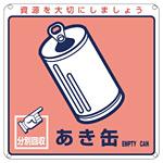 一般廃棄物分別標識 200mm角×1mm 表記:あき缶 (078107)