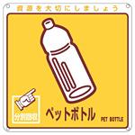 一般廃棄物分別標識 200mm角×1mm 表記:ペットボトル (078110)