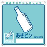 一般廃棄物分別標識 200mm角×1mm 表記:あきピン (078111)