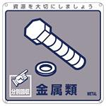 一般廃棄物分別標識 200mm角×1mm 表記:金属類 (078114)