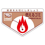 一般廃棄物分別ステッカー 105×160mm 5枚入 表記:燃えるゴミ (078200)