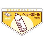 一般廃棄物分別ステッカー 105×160mm 5枚入 表記:ペットボトル (078210)