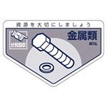 一般廃棄物分別ステッカー 105×160mm 5枚入 表記:金属類 (078214)