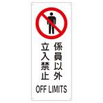 船舶用標識 係員以外立入禁止 440×180×1mm (082205)