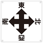 クレーン標識 東西南北 600mm角×0.6mm (083010)
