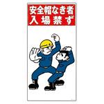 イラスト標識 600×300×1mm 表記:安全帽なき者入場禁ず (084005)