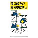 イラスト標識 600×300×1mm 表記:開口部及び高所墜落防止 (084007)