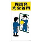 イラスト標識 600×300×1mm 表記:保護具完全着用 (084038)