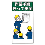 イラスト標識 600×300×1mm 表記:作業手順守って安全 (084041)