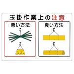玉掛ワイヤーロープ標識 600×900×1mm 表記:玉掛作業上の注意 (084102)