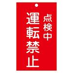 スイッチ関係標識 命札 150×90×2mm 表記:点検中 運転禁止 (085215)