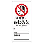 スイッチ関係標識 さわるな 150×70×2mm 表記:通電禁止 (085321)