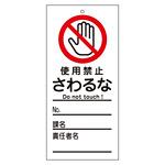 スイッチ関係標識 さわるな 150×70×2mm 表記:使用禁止 (085322)