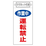 スイッチ関係標識 マグネット付 225×100×0.6mm 表記:作業中 運転禁止 (085401)