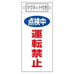 スイッチ関係標識 マグネット付 225×100×0.6mm 表記:点検中 運転禁止 (085415)