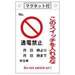 スイッチ関係標識 このスイッチを入れるな 260×160×0.6mm 表記:通電禁止 (085520)