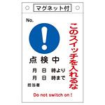 スイッチ関係標識 このスイッチを入れるな 260×160×0.6mm 表記:点検中 (085523)
