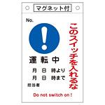 スイッチ関係標識 このスイッチを入れるな 260×160×0.6mm 表記:運転中 (085529)