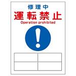 マグネプレート 200×150×0.8mm 表記:修理中 運転禁止 (086119)