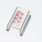 スイッチカバー マグネット付 表記:修理中 送電禁止 (088005)