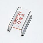 スイッチカバー マグネット付 表記:点検中 手をふれるな (088011)