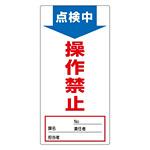 ノンマグスーパープレート 190×90×1mm 表記:点検中 操作禁止 (091002)