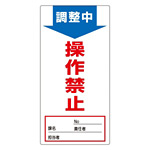 ノンマグスーパープレート 190×90×1mm 表記:調整中 操作禁止 (091003)
