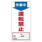 ノンマグスーパープレート 190×90×1mm 表記:作業中 運転禁止 (091004)