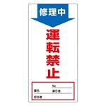 ノンマグスーパープレート 190×90×1mm 表記:修理中 運転禁止 (091007)