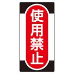 ノンマグスーパープレート 155×75×1mm 表記:使用禁止 (091011)