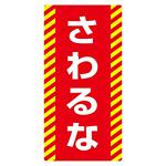 ノンマグスーパープレート 155×75×1mm 表記:さわるな (091015)