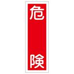 短冊型一般標識1 360×120×1mm 表記:危険 (093001)