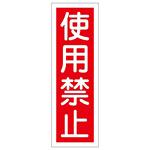 短冊型一般標識1 360×120×1mm 表記:使用禁止 (093007)