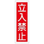 短冊型一般標識1 360×120×1mm 表記:立入禁止 (093009)