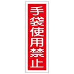 短冊型一般標識1 360×120×1mm 表記:手袋使用禁止 (093011)