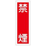 短冊型一般標識1 360×120×1mm 表記:禁煙 (093012)
