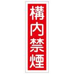 短冊型一般標識1 360×120×1mm 表記:校内禁煙 (093013)