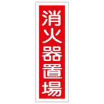 短冊型一般標識1 360×120×1mm 表記:消火器置場 (093026)