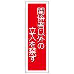 短冊型一般標識1 360×120×1mm 表記:関係者以外の立入を禁ず (093028)