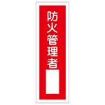 短冊型一般標識1 360×120×1mm 表記:防火管理者 (093029)