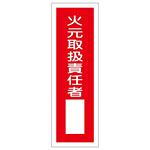 短冊型一般標識1 360×120×1mm 表記:火元取扱責任者 (093030)