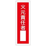 短冊型一般標識1 360×120×1mm 表記:火元責任者 (093031)