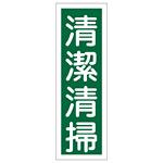 短冊型一般標識3 360×120×1mm 表記:清潔清掃 (093057)