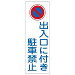 短冊型一般標識4 白地 360×120×1mm 表記:出入口に付き駐車禁止 (093086)