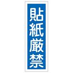 短冊型一般標識5 360×120×1mm 表記:貼紙厳禁 (093095)